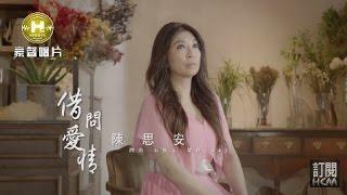 【MV大首播】陳思安-借問愛情(官方完整版MV) HD thumbnail