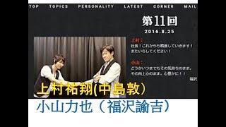 【パーソナリティ】 上村祐翔(中島敦 役) 【ゲスト】 小山力也(福沢...