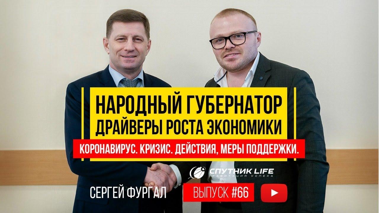 Губернатор Хабаровского Края Сергей Иванович Фургал.   Спутник LIFE выпуск №66