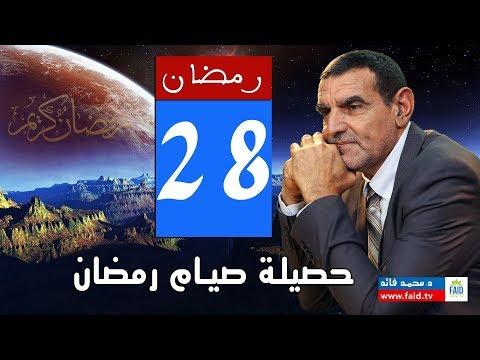 Dr faid |هل استفاد جسمك من  صيام رمضان؟ 28 | الدكتور محمد فائد