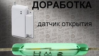видео Беспроводной датчик открытия двери