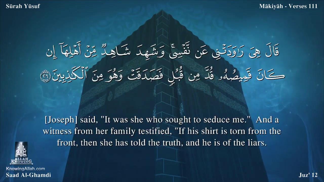 سورة يوسف مترجمه بالانجليزية بصوت القارئ سعد الغامدي Surah Yûsuf Translated To English