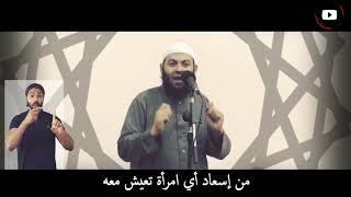 الشيخ محمود هاشم - البيوت مش عبارة عن علاقة جنسية ياشباب .. مش واحدة حلوة مع واحد روِش