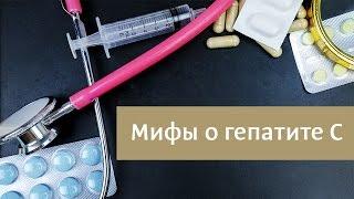 Мифы о гепатите C