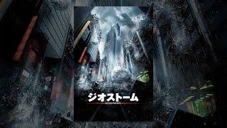 ジオストーム(字幕版) thumbnail