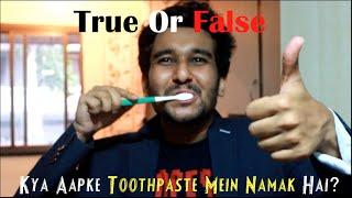 Sahil Shah: True Or False- Kya Aapke Toothpaste Mein Namak Hai?