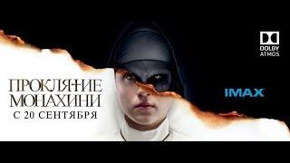 Фильм Проклятие монахини (2018) - трейлер на русском языке