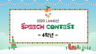 2020 Live최선 Speech Contest 4학년…