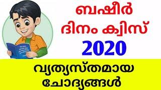ബഷീർ ദിന ക്വിസ് 2020  | Basheer Dina Quiz | July - 5, Basheer Dina Quiz | Basheer Day Quiz Malayalam