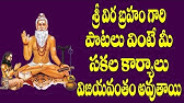 Sri Madvirat Veerabrahmendra Swamy Charitra || Cheppaledanta