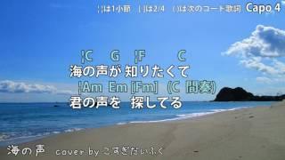 『海の声』浦島太郎(桐谷健太)のカバーです。 ギター弾き語り用コード...