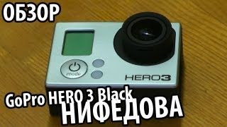 видео Обзор GoPro Hero 3+ Black Edition