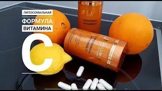 ЭТО СУПЕР ВИТАМИН С ! 🍋 ЛИПОСОМАЛЬНЫЙ ВИТАМИН С ! 🍊Почему нужно покупать этот Витамин С? ПП