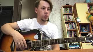 Слепаков - шпили вили аккорды на гитаре, разбор.