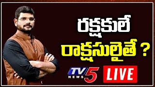 LIVE: రక్షకులే రాక్షసులైతే ? | Big News With TV5 Murthy | Special Live Show | TV5 LIVE