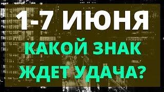 1-7 ИЮНЯ КАКОЙ ЗНАК ЖДЕТ УДАЧА ГОРОСКОП НА НЕДЕЛЮ ОТ ALFARD SWORDS