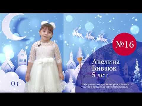 16 Бивзюк Авелина Снегурка 2019