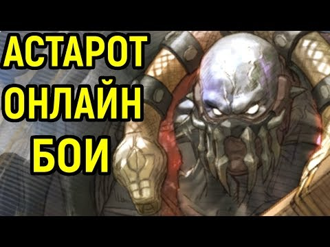 Soulcalibur VI - Астарот - гайд, онлайн бои | Soulcalibur 6 Astaroth Gameplay Guide, Online Ranked
