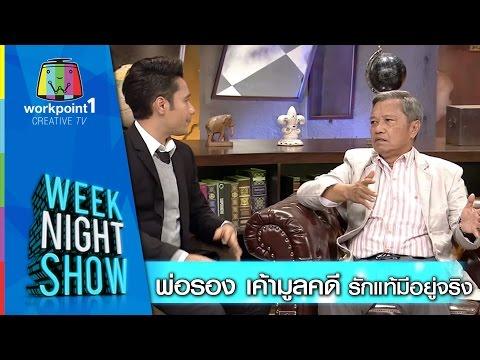 Weeknight Show_11 พ.ย. 57 (พ่อรอง เค้ามูลคดี รักแท้มีอยู่จริง)