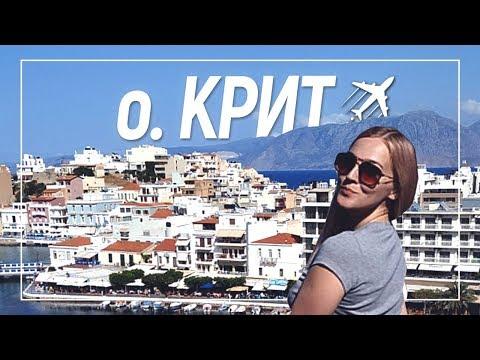 ЛУЧШИЕ МЕСТА НА О. КРИТ (г. Агиос Николаос) / Что ожидать от отдыха в Греции?