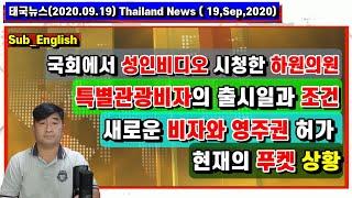 [자막 한국어, Sub_Eng] 태국뉴스 태국소식 (2…