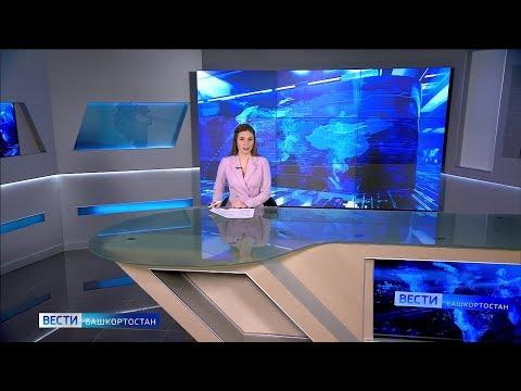 Вести-Башкортостан - 10.12.19