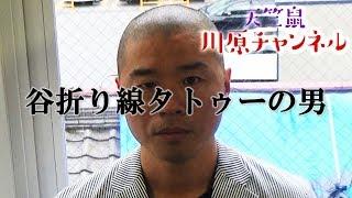 天竺鼠・川原チャンネル 「谷折り線タトゥーの男」