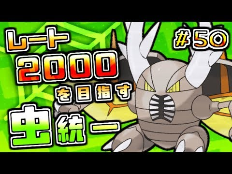 ポケモンUSUMレート2000を目指す虫統一#50メガカイロス編