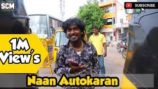 Naan Auto Karan Song | Gana Sudhakar | Chennai Gana Song | South Chennai Musi