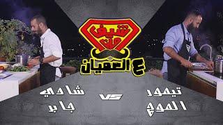 Penne Arrabiata.. تحدي شادي جابر وتيمور الموج