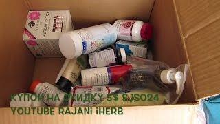 iHerb Unboxing червень №1 Розпакування Кушон Косметика Шоколад Бади