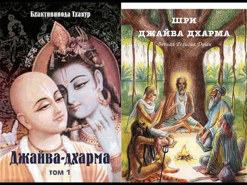 ДЖАЙВА-ДХАРМА (ТОМ 1)/Часть 1/Бхактивинода Тхакур/Вечная религия души/Аудиокнига.