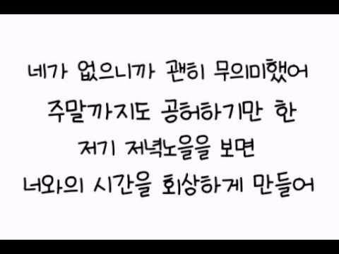 [음원/가사] iKON - WELCOME BACK