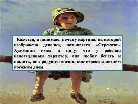Сочинение по картине И.Е.  Репина - Стрекоза