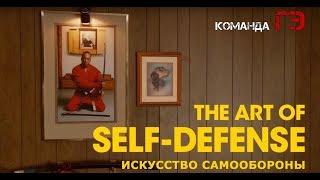 Искусство самообороны Трейлер фильма Команда ГЭ
