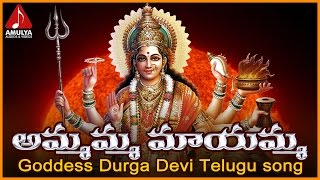 Goddess Durga Devi Telugu Songs | Ammamma Maayamma Telugu Devotional Song | Amulya Audios And Videos