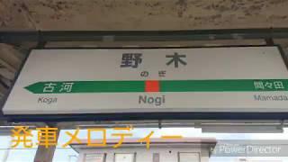 野木駅発車メロディー