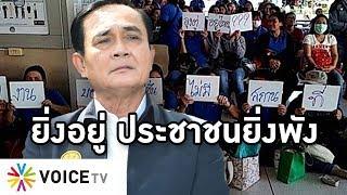 Overview - เพราะมีนายกชื่อประยุทธ์ จันทร์โอชา คนไทยจึงเดินหน้าสู่ปีใหม่แบบหดหู่ หมดหวัง ไร้อนาคต
