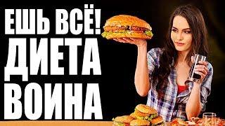 Ешь ВСЁ что хочешь - Диета Воина !