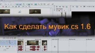 Как сделать мувик в cs 1.6