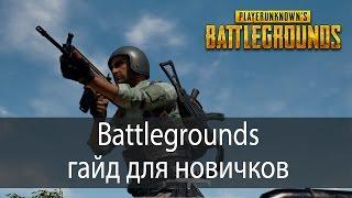 Гайд для новичков ▶ PlayerUnknown's Battlegrounds