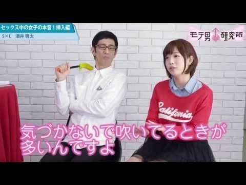 アンタッチャブル柴田のモテ男研究所 16 セックス中の女子の本音 挿入編