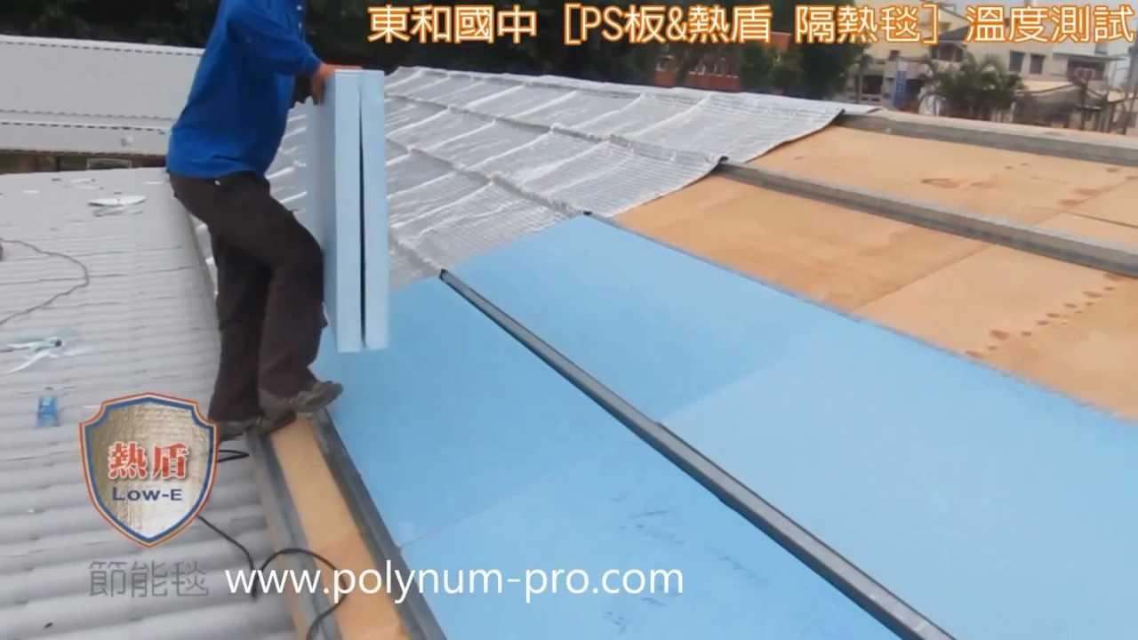 0800-811-968 東和國中 PS板與熱盾溫度測試 - 鐵皮屋隔熱 屋頂隔熱 貨櫃隔熱 - YouTube