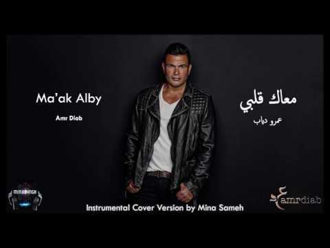 Maak Alby by Amr Diab - Instrumental Cover (معاك قلبي)