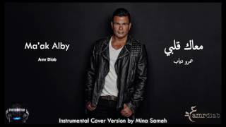 Maak Alby by Amr Diab - Instrumental Cover (معاك قلبي)