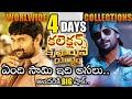 krishnarjuna yuddham 4 days Collections | krishnarjuna yuddham 4 days box office collections | krish
