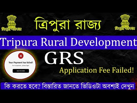 Tripura Rural Development Department GRS Payment Failed|| সম্পূর্ণ সমাধান,  কি কি করতে হবে thumbnail