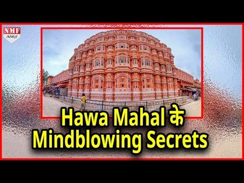 Hawa Mahal के इन secrets को नहीं जानते होंगे आप