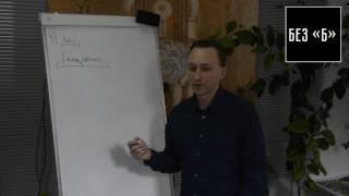 Налаштування AdWords - Таргетинг в пошуковій мережі - Курси БЕЗ ''B''