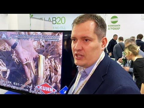 Аграрна Індустріальна Компанія на конференції «Лабораторія No-Till 2020».